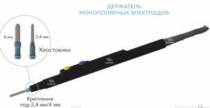 держатель монополярных электродов НИКОР