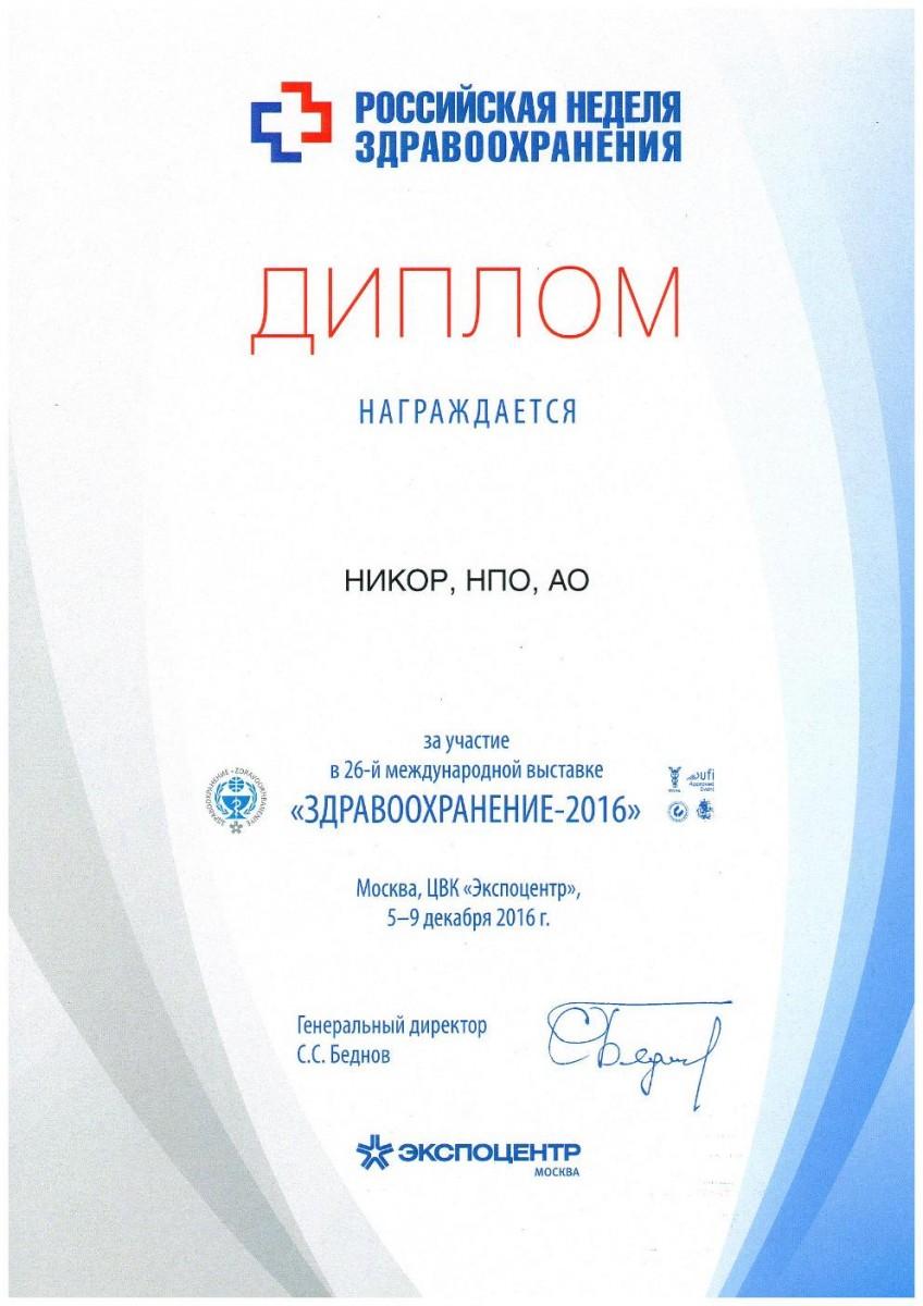 Награды НПО НИКОР  Здравоохранение 2016 выставка диплом АО НПО НИКОР